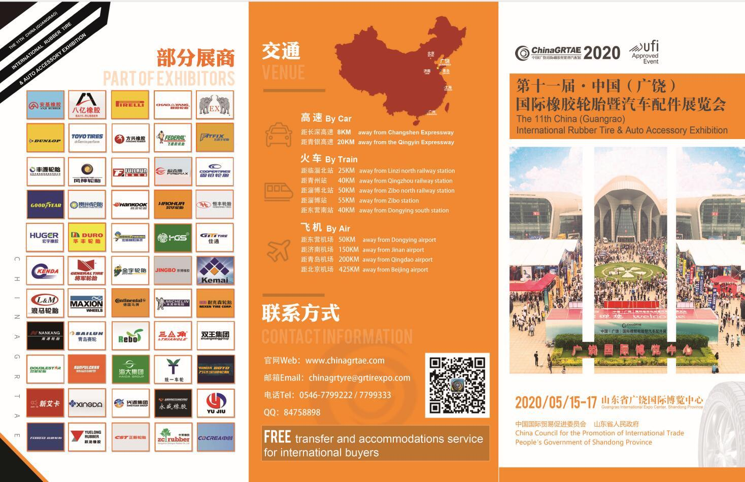 The 11th China (Guangrao) International Rubber Tire   Auto Accessory Exhibition  3
