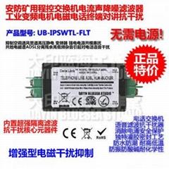 增強型工業安防礦用程控交換機電話降噪濾波器