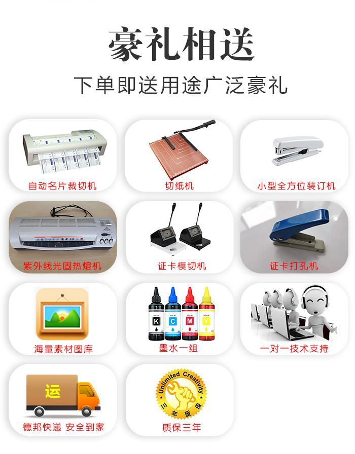 創業的彩色數碼印刷機可印PVC名片証卡 2