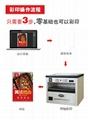 自强梦数码印刷机可印不干胶商标 3