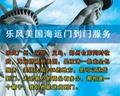 廣州市馬來西亞澳洲加拿大美國菲律賓越南海運雙清到門 5