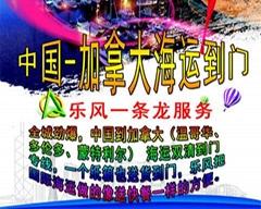 深圳市馬來西亞澳洲加拿大美國菲律賓越南海運雙清到門