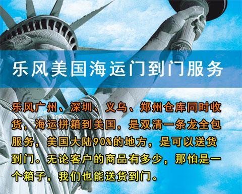 義烏市馬來西亞澳洲加拿大美國菲律賓越南海運雙清到門 5