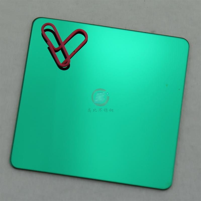 高比不锈钢板镜面翡翠绿  4
