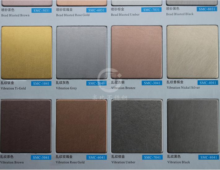 高比彩色不鏽鋼板電鍍樣板冊 4