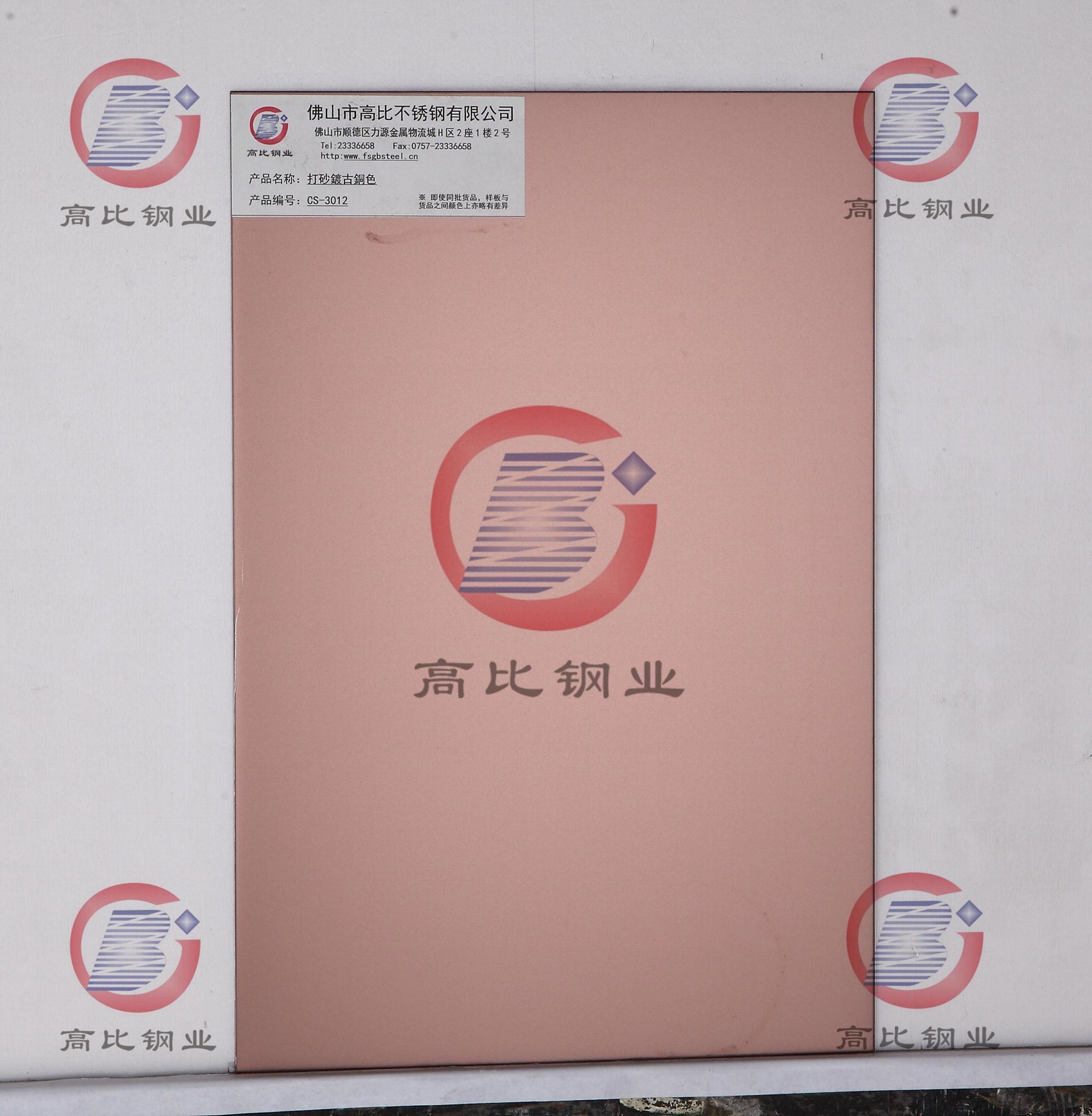 CS-3012 打砂镀古铜 高比彩色不锈钢板总代销 1