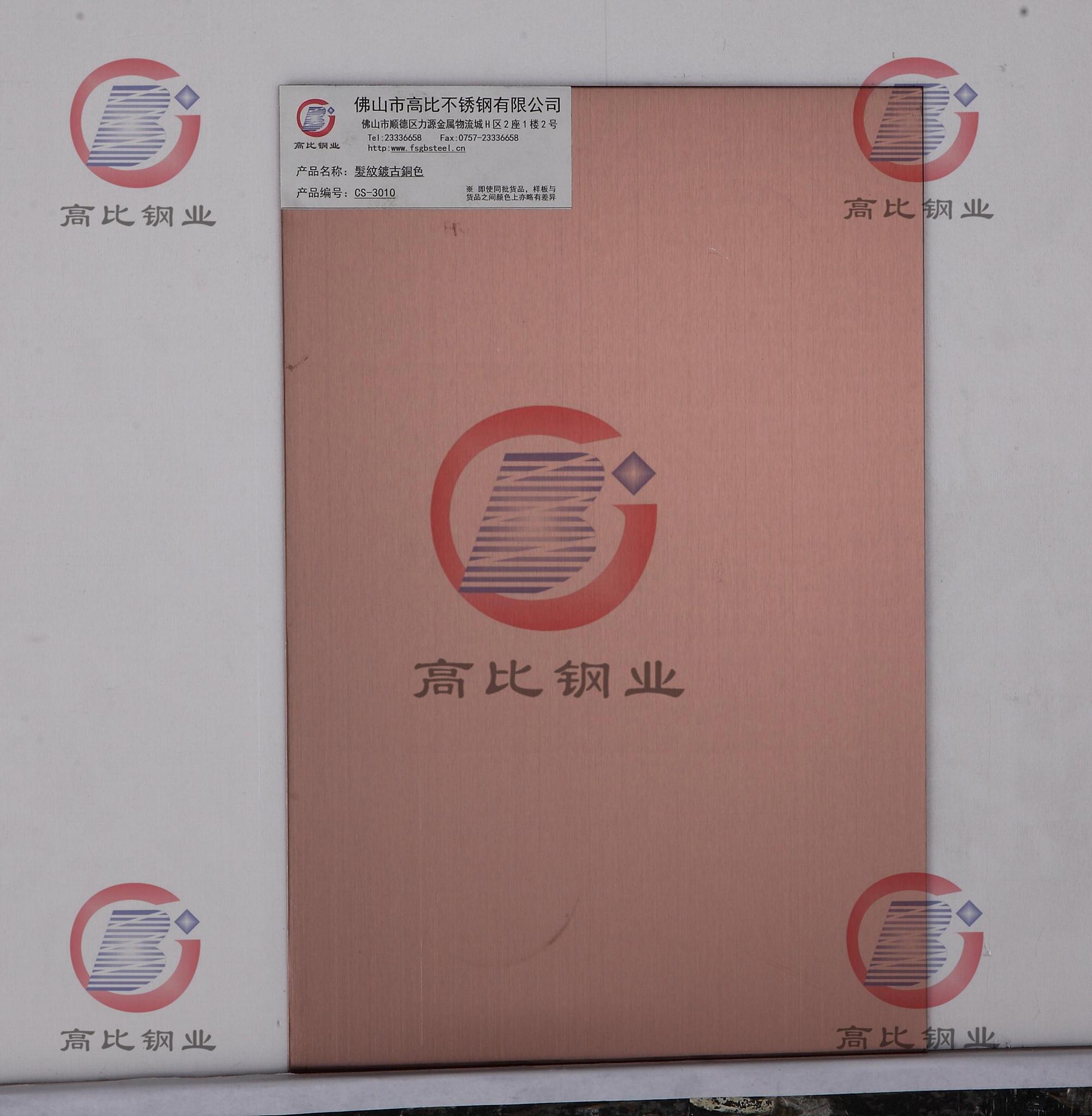 CS-3010 發紋鍍古銅不鏽鋼板 高比抗指紋不鏽鋼板 1