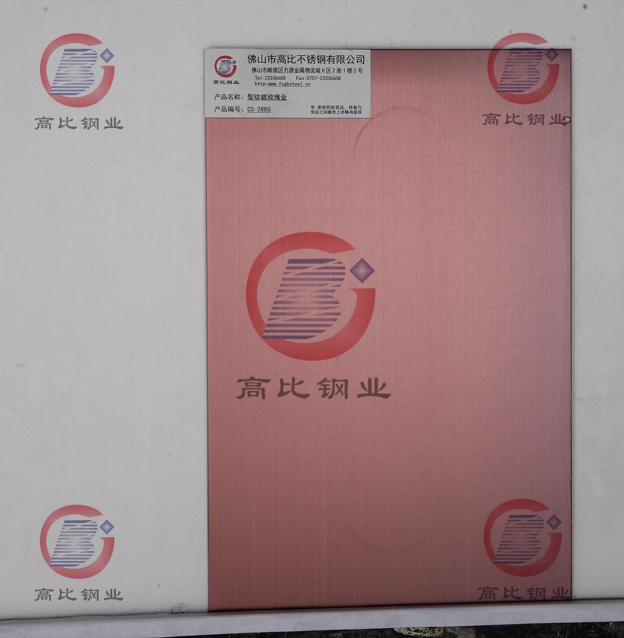 CS-2885 發紋鍍玫瑰金 高比真空鍍不鏽鋼板廠家 1