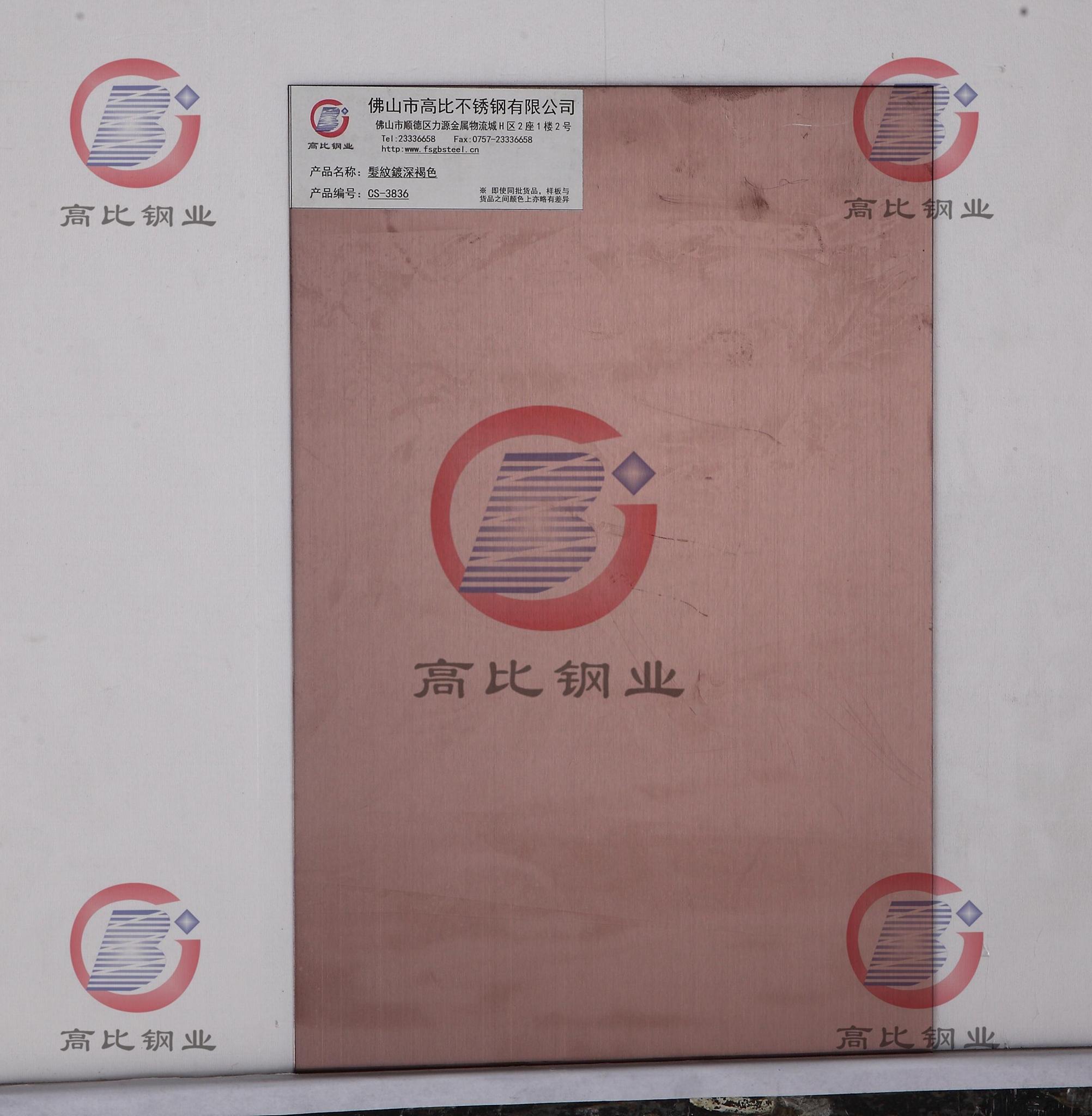 CS-3836 发纹镀深褐色 家居金属制品装饰材料
