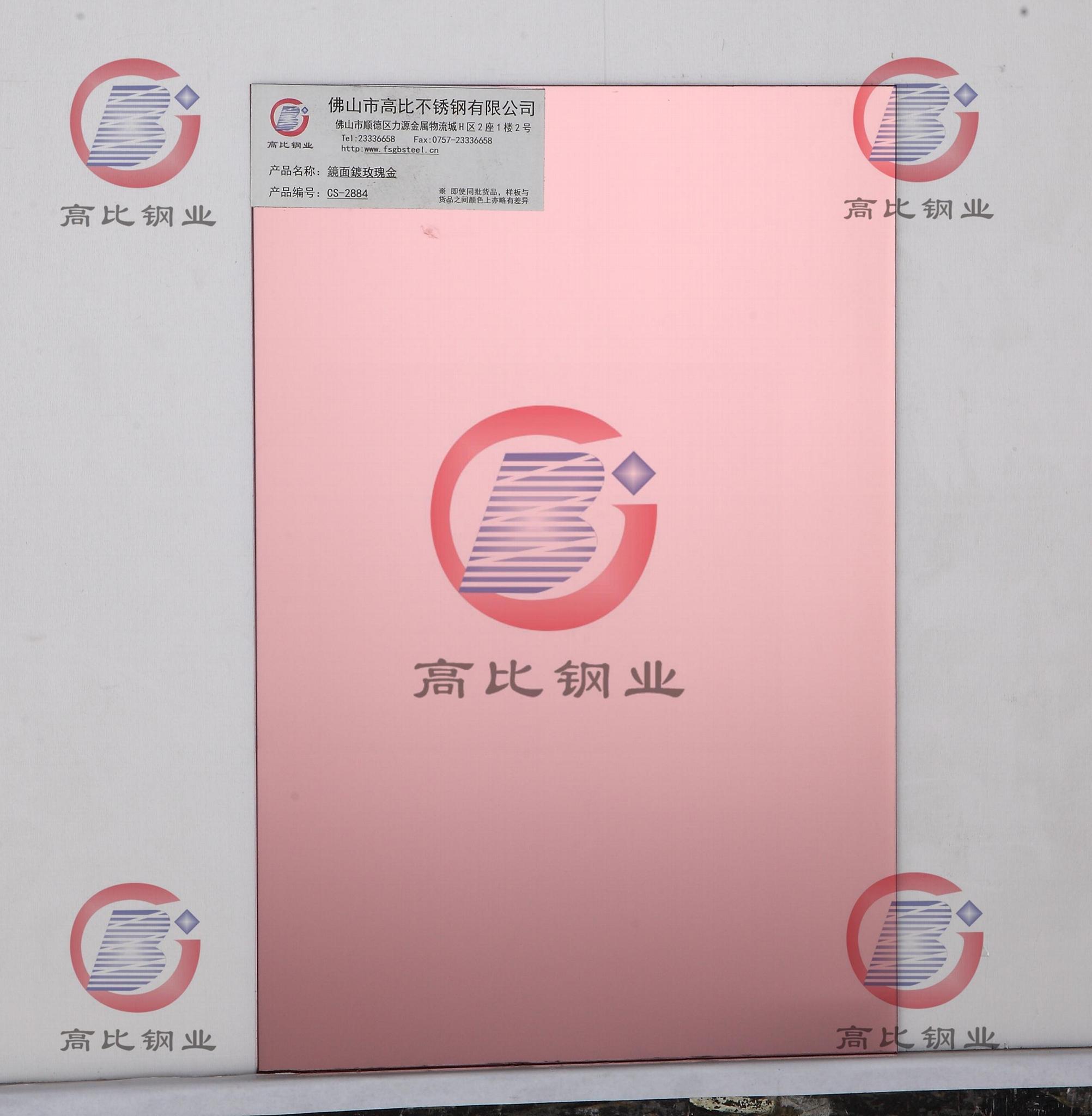 CS-2884镜面镀玫瑰金 高比彩色不锈钢表面着色加工   1