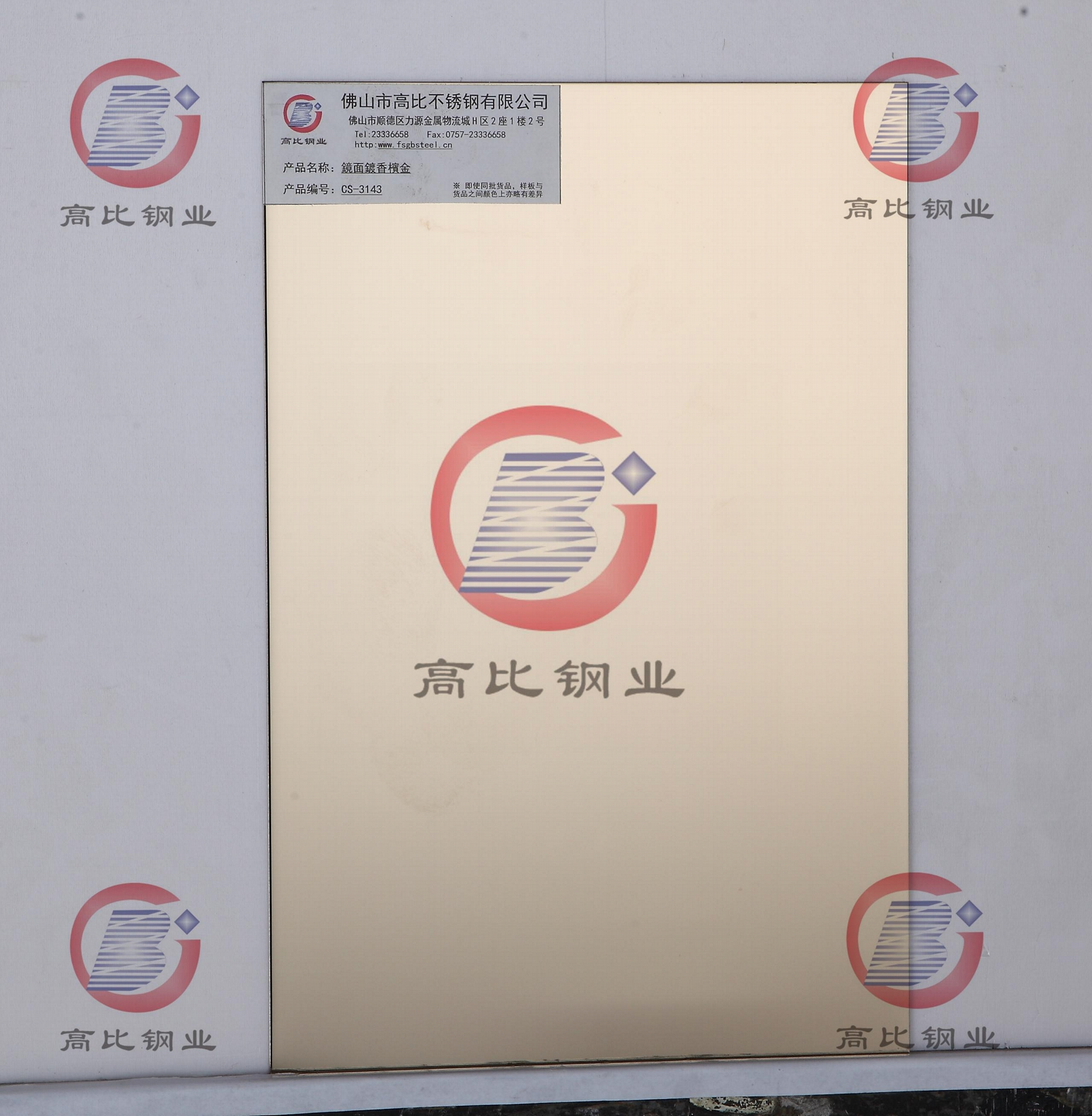 CS-3143 高比鏡面香檳金不鏽鋼板 家居金屬制品裝飾材料 1