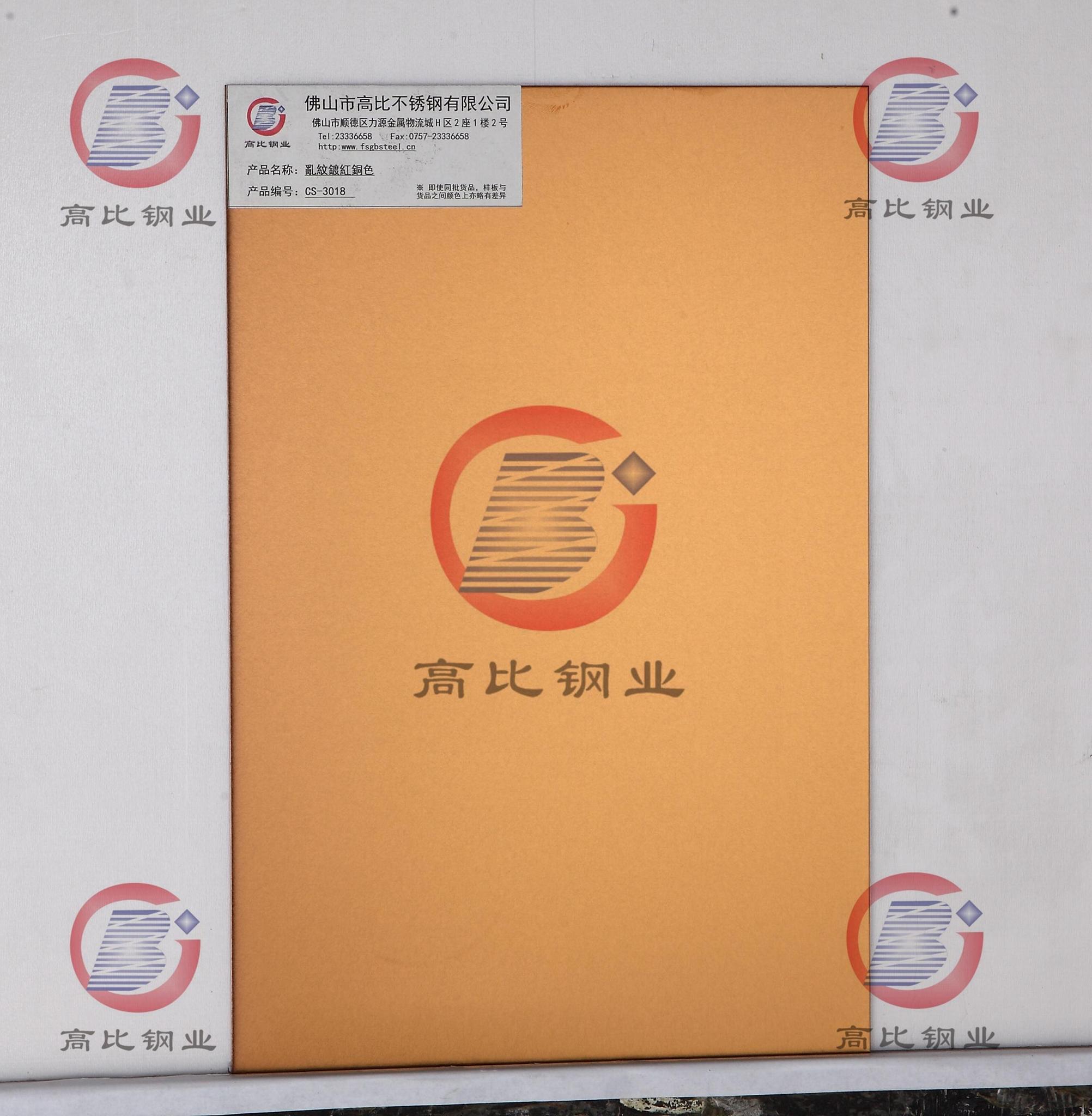 CS-3018 乱纹镀红铜不锈钢板 高比电梯金属制品材料 1
