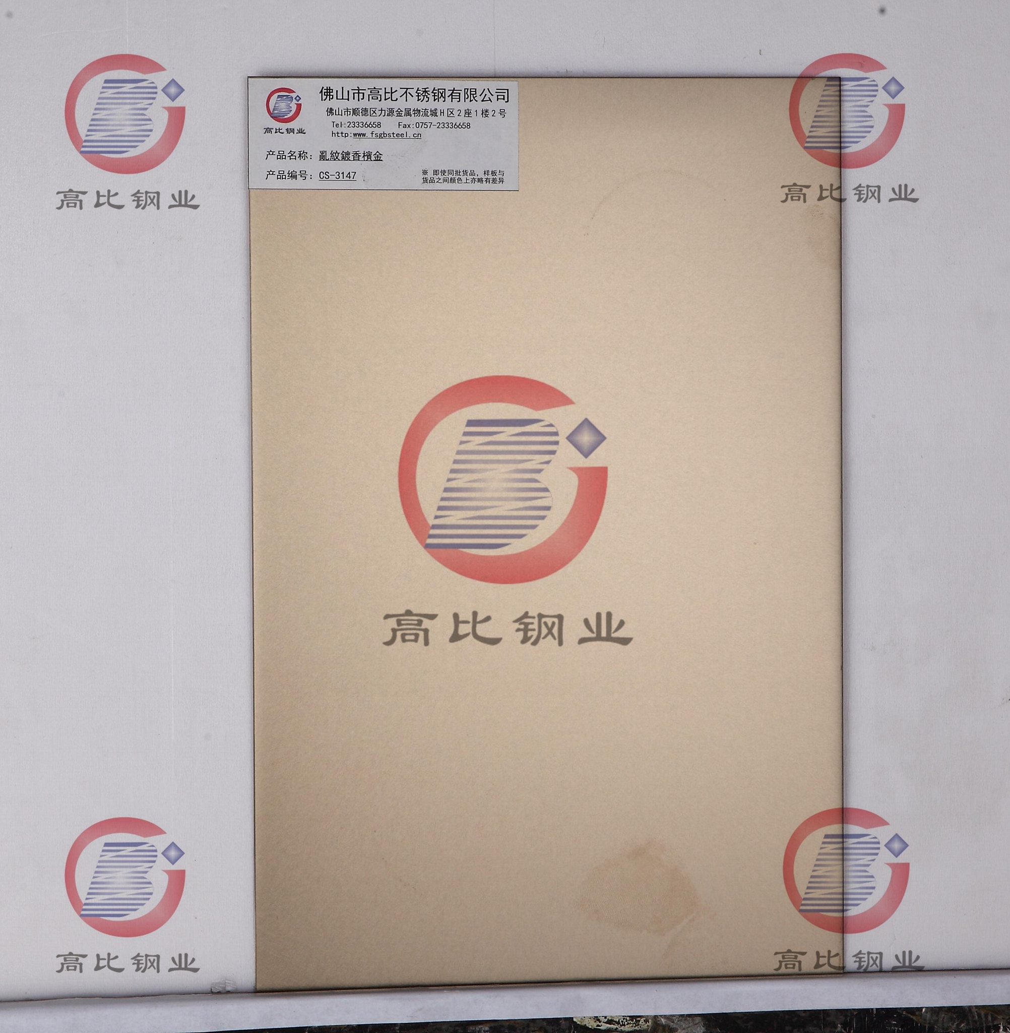 CS-3147亂紋鍍香檳金不鏽鋼板 高比真空鍍不鏽鋼加工 1