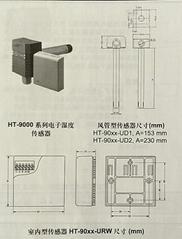 江森HT-9000-URW室內型溫濕度傳感器庫存現貨