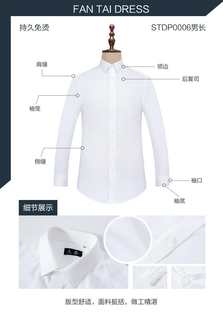 DP成衣免烫衬衫白色现货男款 1