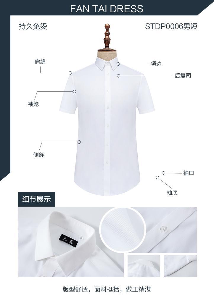 DP成衣免烫衬衫白色现货男款 2