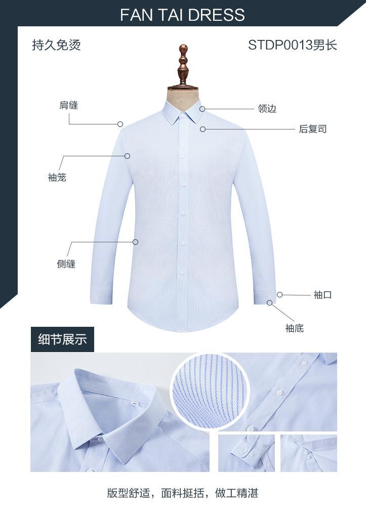 DP成衣免烫衬衫蓝色现货男款 1