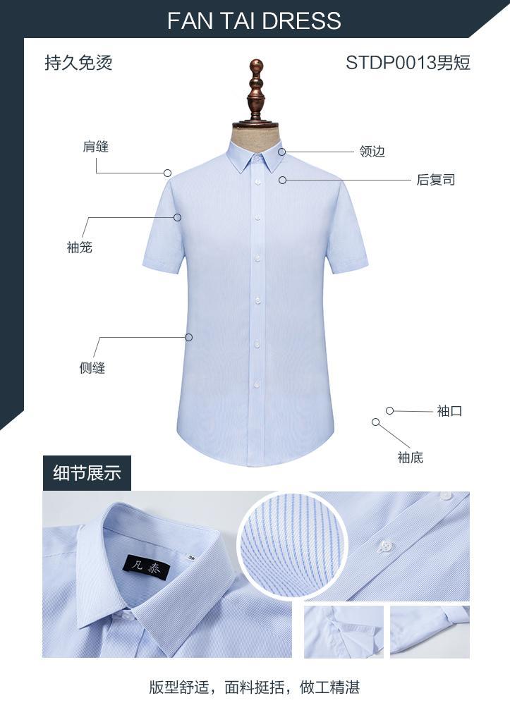 DP成衣免烫衬衫蓝色现货男款 2