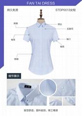 DP成衣免烫衬衫蓝色现货女款