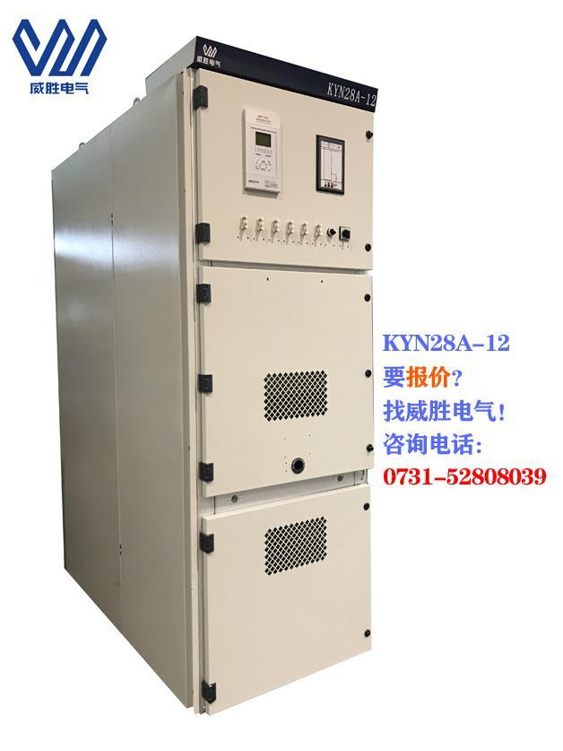 10KV高壓開關櫃 1