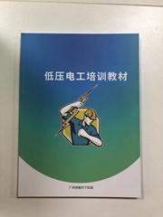 廣州低壓電工考証培訓教材