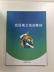 Guangzhou low-voltage electrician certification training materials