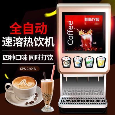 咖啡奶茶机怎么卖商用咖啡奶茶热饮机 3