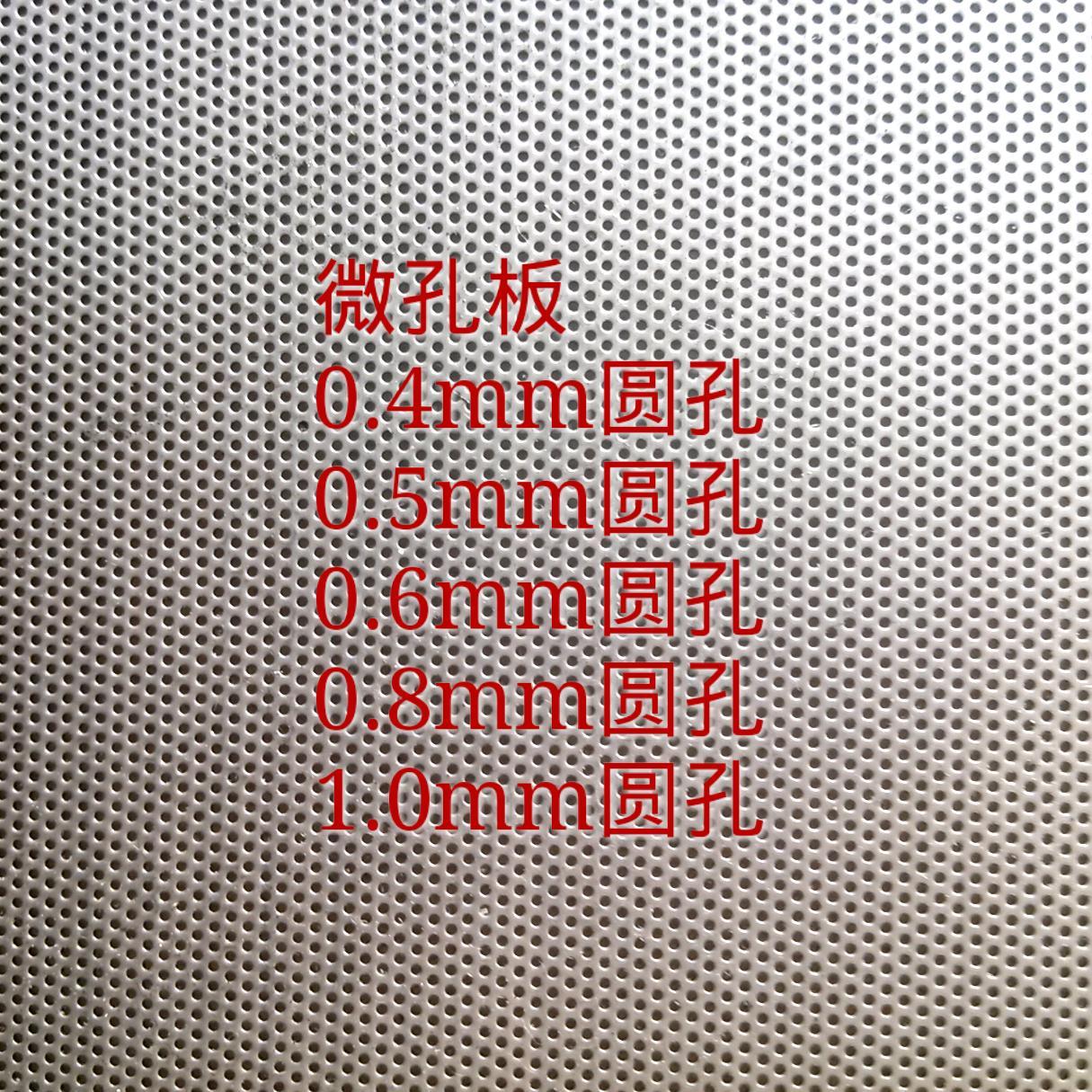 晓程304316不锈钢冲孔网板 5