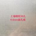 晓程304316不锈钢微孔网板 5