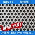 不锈钢镀锌穿孔板 4