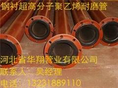 雲南昆明市金礦用超高分子聚乙烯耐磨管