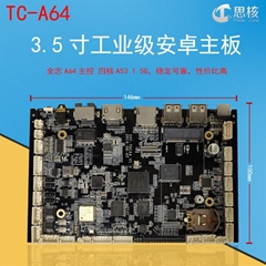 全志A64安卓工控板工控主板广