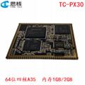 瑞芯微PX30核心板android核心板TC-PX30 2