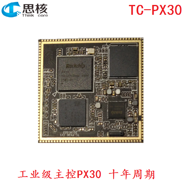 瑞芯微PX30核心板android核心板TC-PX30 4
