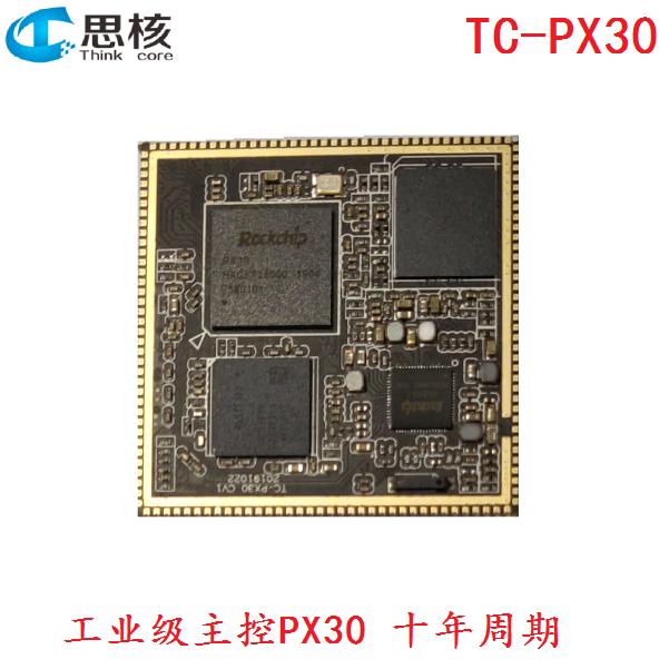 Rockchip PX30 core board android core board TC-PX30 4