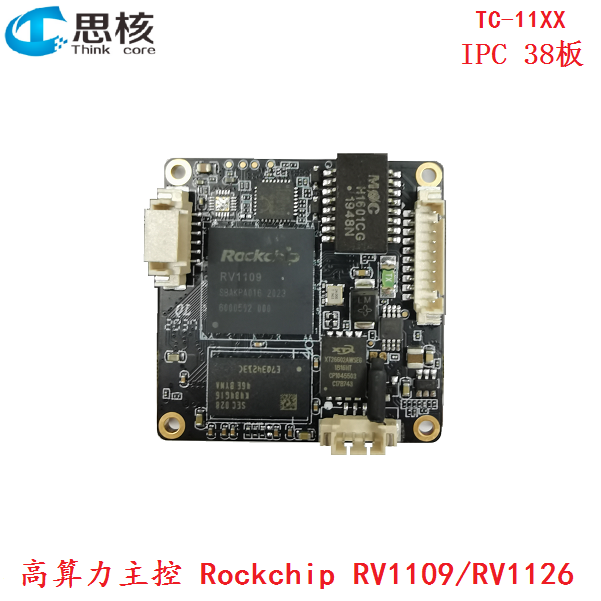Face recognition motherboard RV1126IPC RV1109 motherboard supports license  3