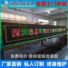 晶輝F3.75雙色LED顯示屏門頭條屏廣告屏