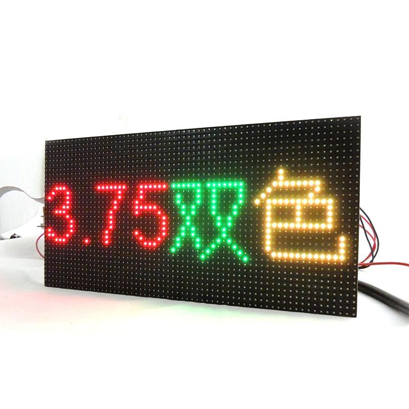 晶輝F3.75雙色LED顯示屏門頭條屏廣告屏 5