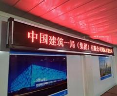 晶辉室内表贴3.75单色板室内LED广告电子显示屏