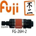 日本FUJI富士氣動模磨機:F