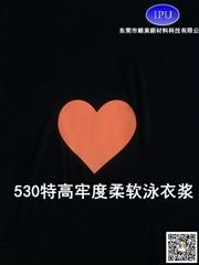 530/530C特高牢度柔軟泳衣白膠/透明漿