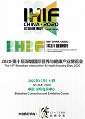 2020第十屆深圳國際營養與健康產業博覽會