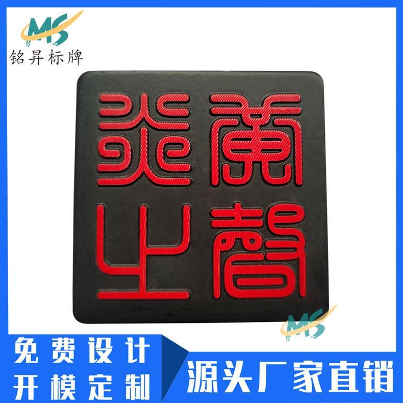 厂家制作茶具金属标牌压铸铝合金铭板高光铭牌丝印logo定做 1