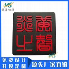 厂家制作茶具金属标牌压铸铝合金铭板高光铭牌丝印logo定做