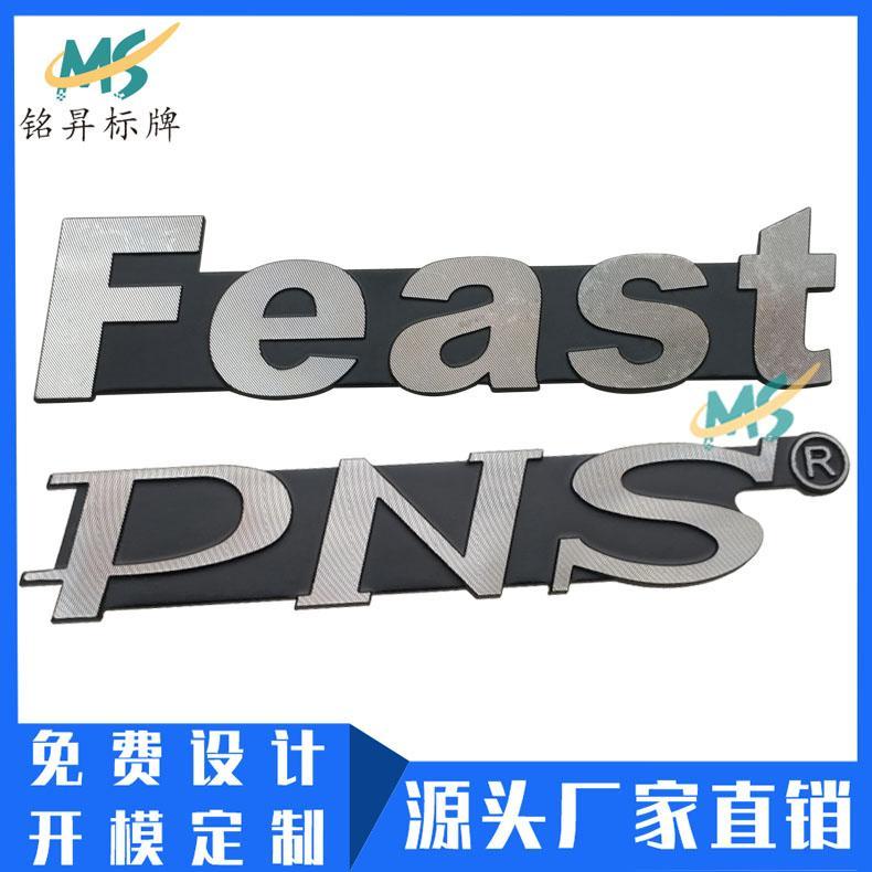 厂家制作茶具金属标牌压铸铝合金铭板高光铭牌丝印logo定做 2