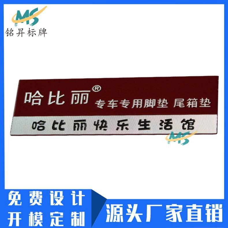 厂家定做汽车脚垫标牌压铸金属铭牌高光标牌拉丝logo制作 1