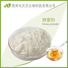 厂家直销固体饮料原料批发压片糖果免费拿样速溶蜂蜜提取物蜂蜜粉 1