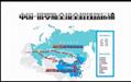 全國到莫斯科將鐵路運輸 3