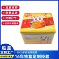 厂家生产 定制尺寸铁皮咖啡罐 塑料盖长方形咖啡罐 马口铁咖啡罐 1