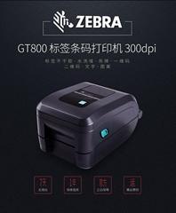 斑馬條碼打印機GX430T